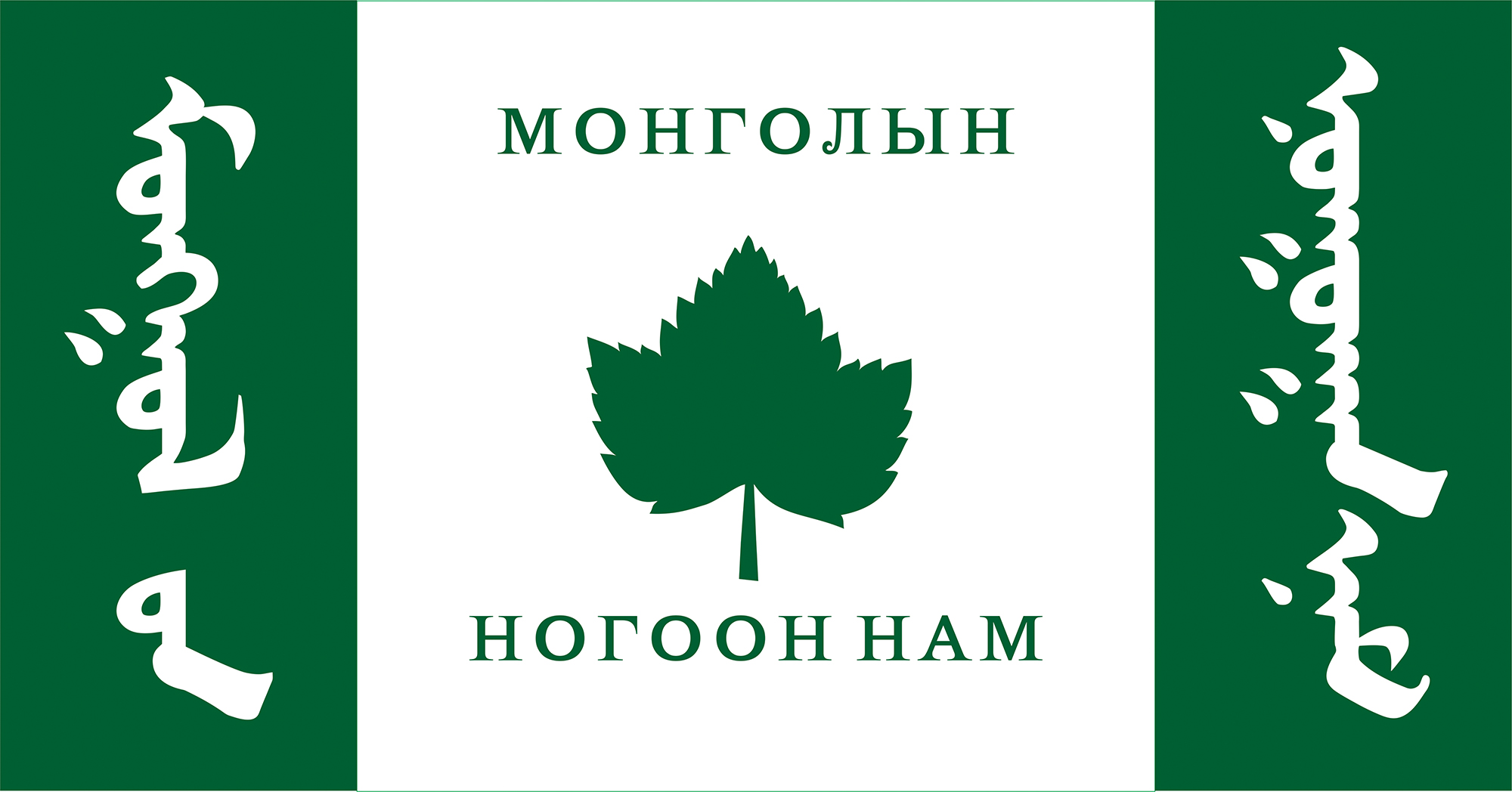 Mongolian Green party
